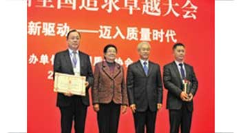 SDLG wins prestigious quality award
